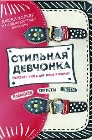 Отзывы о книге <b>Стильная девчонка</b>. Полезная книга для юных и ...