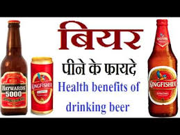 Image result for beer drinking advantages and disadvantages free images