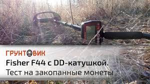 Fisher F44 с <b>DD катушкой</b> | Тест на закопанные монеты - YouTube