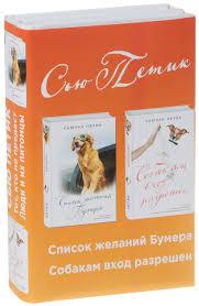"""Книга """"Список желаний Бумера. <b>Собакам вход</b> разрешен ..."""