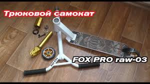 <b>Самокат трюковой FOX PRO</b> raw 03 - YouTube