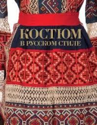"""Книга: """"<b>Костюм в русском стиле</b>. Городской вышитый костюм ..."""