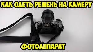 Как одеть <b>ремень</b> на фотоаппарат или камеру - YouTube