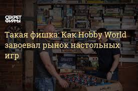 Такая фишка: Как <b>Hobby World</b> завоевал рынок <b>настольных игр</b> ...
