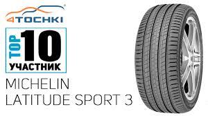 Летняя шина <b>Michelin Latitude Sport</b> 3 на 4 точки. Шины и диски ...