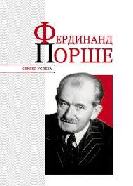 Книга <b>Фердинанд</b> Порше - скачать бесплатно в pdf, epub, fb2, txt ...
