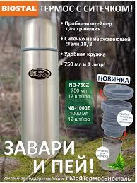 <b>Термос 1</b> (<b>л</b>) <b>BIOSTAL</b> 4221462 в интернет-магазине Wildberries.ru