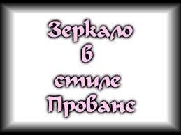 <b>Зеркала</b> Прованс в Якутске (500 товаров) 🥇