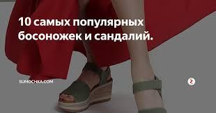 10 самых популярных <b>босоножек</b> и сандалий. | sumochka.com ...