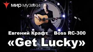 Евгений Крафт и <b>Boss RC</b>-<b>300</b> Loop Station. Урок 1. «Get Lucky ...