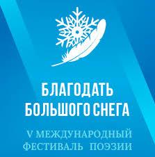 В Якутске состоится пятый международный фестиваль поэзии ...