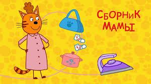 Три кота - Сборник Мамы | Мультфильмы для детей - YouTube