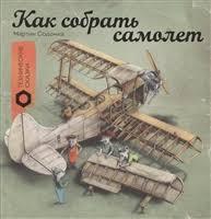 <b>Как собрать самолет</b> (Содомка М.) - купить книгу с доставкой в ...