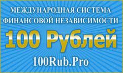 Картинки по запросу Проект 100rub.pro