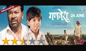 Ganvesh Marathi film के लिए चित्र परिणाम