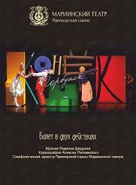 Балет «<b>Конёк</b>-<b>Горбунок</b>» во Владивостоке 28 ноября 2019 в ...