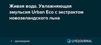 Живая вода. Увлажняющая <b>эмульсия</b> Urban Eco с <b>экстрактом</b> ...