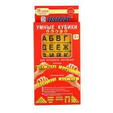 <b>Умные кубики</b> «<b>АБВГДейка</b>» (русский язык, без тренажёра) (Т ...