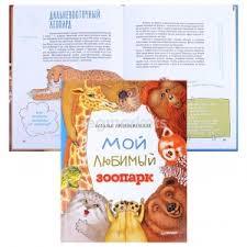 Книга <b>Мой любимый зоопарк</b> в Новосибирске (500 товаров) 🥇