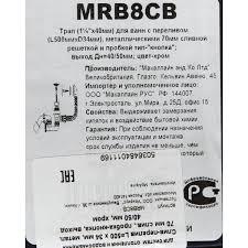 <b>Слив</b>-<b>перелив для ванны Mcalpine</b> 50 мм в Красноярске – купить ...