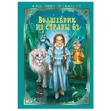 Детская художественная литература <b>ND Play</b>: купить в интернет ...