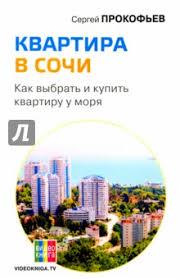 """Книга: """"<b>Квартира в</b> Сочи. Как выбрать и купить <b>квартиру</b> у моря ..."""
