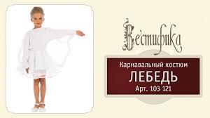 <b>Карнавальный костюм</b> для девочек <b>Лебедь</b> от российского ...
