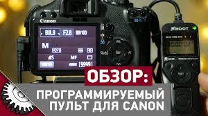 <b>Canon Remote</b>. Программируемый <b>пульт</b> таймер. Таймлапсы ...