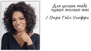 Картинки по запросу успешная женщина цитаты