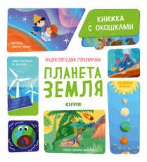 <b>Издательство Clever</b> - интернет магазин детских <b>книг</b> ...