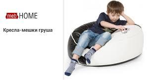 <b>КРЕСЛА</b>-МЕШКИ ГРУША — купить <b>кресло</b>-грушу в Москве ...