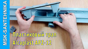 Трап для душа в полу под плитку <b>Alcaplast</b> APZ12 - YouTube