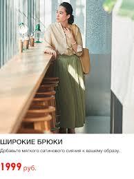 Мужская, женская, детская одежда и аксессуары - Официальный ...