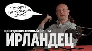 "<b>Дмитрий Goblin Пучков</b> про фильм ""Ирландец"" | Синий Фил 313 ..."