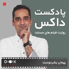 DOX Podcast پادکست داکس