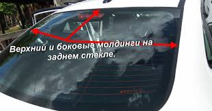 <b>Молдинги</b> на авто: виды накладок, чем приклеить