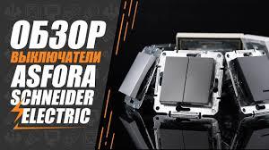 "Выключатели <b>Schneider Electric</b> ""Asfora"" - YouTube"