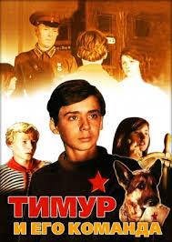 "Сериал ""<b>Тимур и его команда</b>"" (""Timur and His Team"") Серия 1 ..."