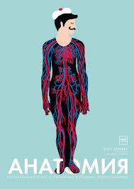 Анатомия (Элен Дрювер) — купить в МИФе