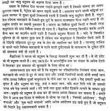 pradushan ki samasya essay in pradushan ki samasya 2346238123522342237023592339 23252368 236023502360238123512366 essay in hindi