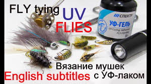 Вязание мушек с <b>УФ</b>-лаком. Fly tying <b>UV</b>-flies - YouTube