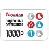 Товары Хозяйка | косметика, парфюмерия, все для дома – 14 ...