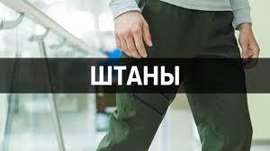 Товары Бренд ТУР |Tur| - Актуальная одежда для города – 271 ...