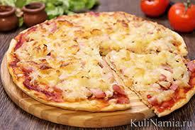 <b>Пицца гавайская</b> с ананасами рецепт