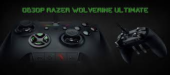 Обзор <b>геймпада Razer Wolverine</b> Ultimate | Stratege