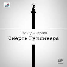<b>Смерть Гулливера</b>. Рассказы (<b>Леонид Андреев</b>) - слушать ...