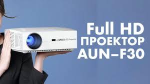 AUN <b>F30</b> - лучший <b>проектор</b> с Aliexpress за 200$ - YouTube