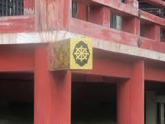 「1953年 - 比叡山延暦寺の根本中堂を国宝建造物に指定。」の画像検索結果