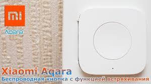Беспроводная кнопка <b>Xiaomi Aqara WXKG12LM</b> с функцией ...