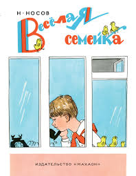 "<b>Книга</b> ""<b>Весёлая</b> семейка"" – купить <b>книгу</b> с быстрой доставкой в ..."